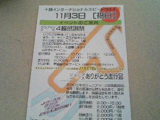 image/satoland-2005-11-01T11:16:48-1.JPG